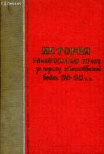 Історія евакогоспіталя - книга