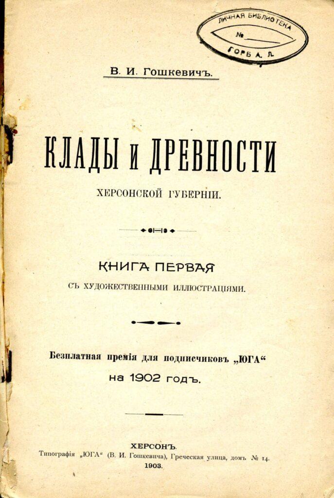 Особиста бібліотека Гошкевича