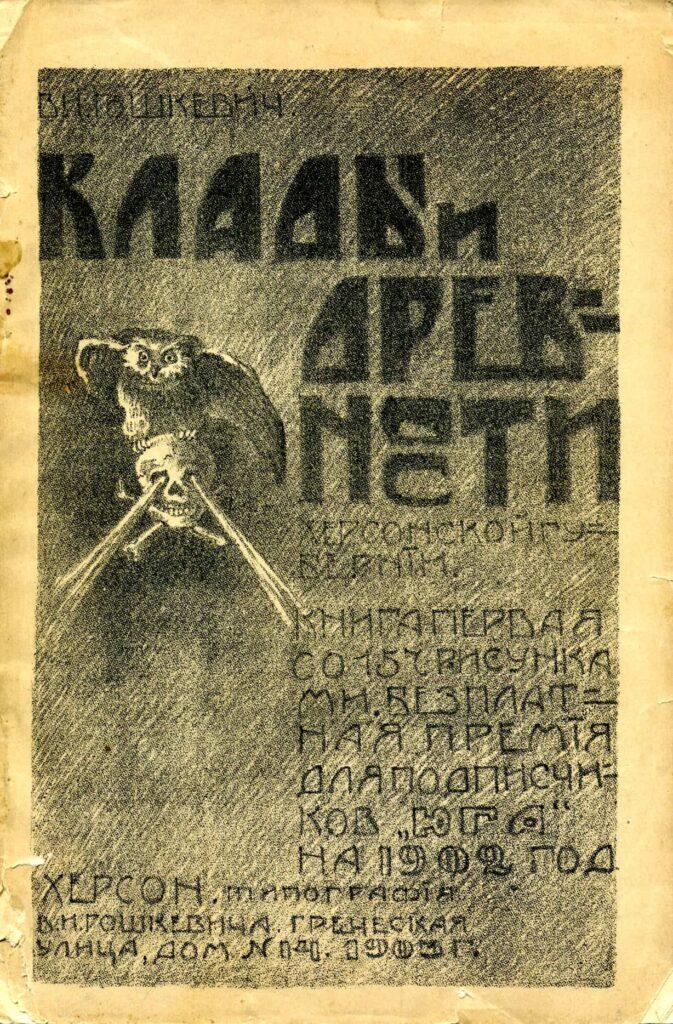 Бібліотека Віктора Івановича Гошкевича