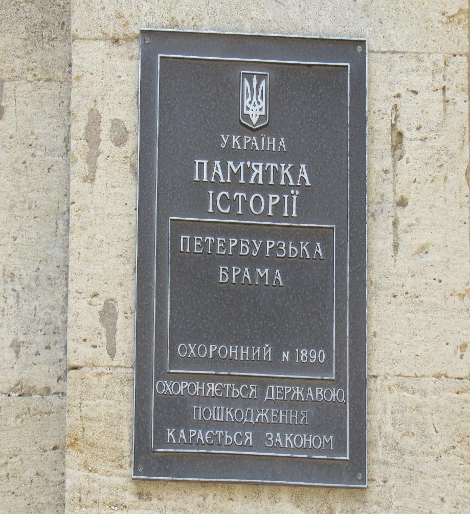 Херсонська фортеця - брама